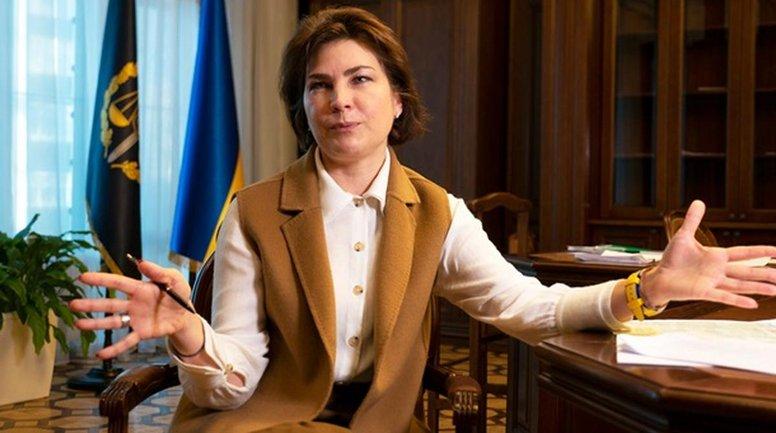 """Венедиктова рассказала о """"не совпадениях во мнениях с Портновым"""" - фото 1"""