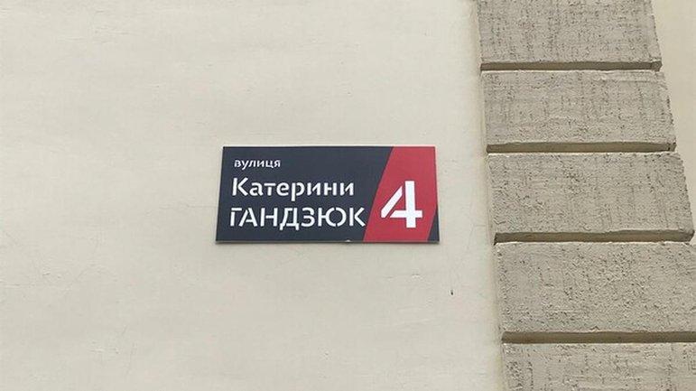 Люди Мангера добились переименования улицы Гандзюк - фото 1