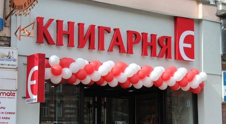 "Книгарня Є ""оправдалась"" за русификацию своего товара - фото 1"