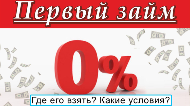Как и где можно получить кредит под 0 %? - фото 1