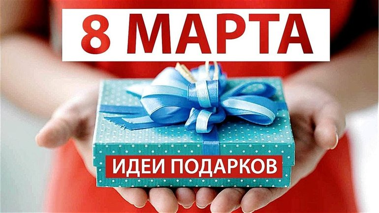 Подарки для любимой: как удивить ее 8 марта? - фото 1
