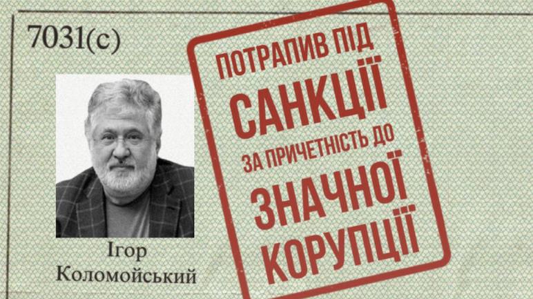 Ігор Коломойський - під санкціями - фото 1