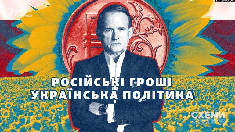 Медведчук - агент впливу Росії - фото 1