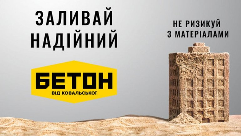 Украинский товарный бетон международного качества - фото 1