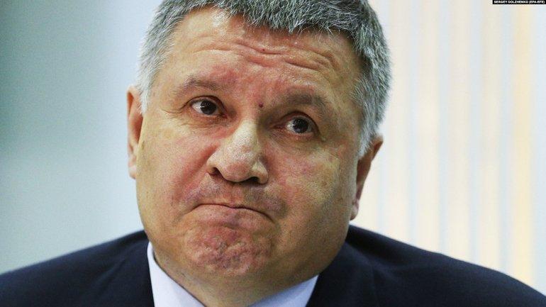 Аваков - все - фото 1