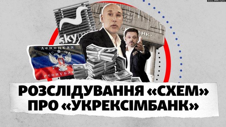 """Що розлютило Мецгера: """"Укрексімбанк"""" кредитує посібників терористів - фото 1"""