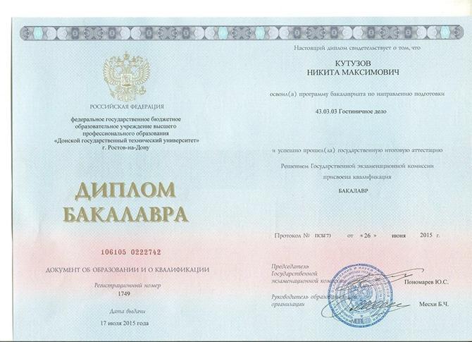 Дипломы ДНР выданные Россией оказались поддельными Без Табу  Боевики лишь получили бланки дипломов которые сами и заполнили Юридической силы они никакой не несут сетуют выпускники вузов